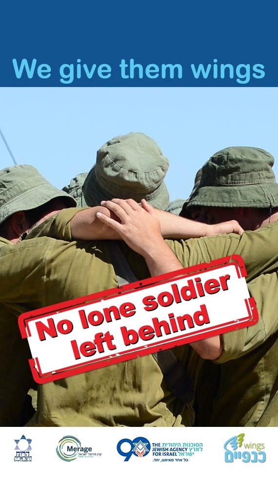 עיצוב קמפיין לא משאירחם חייל מאחור